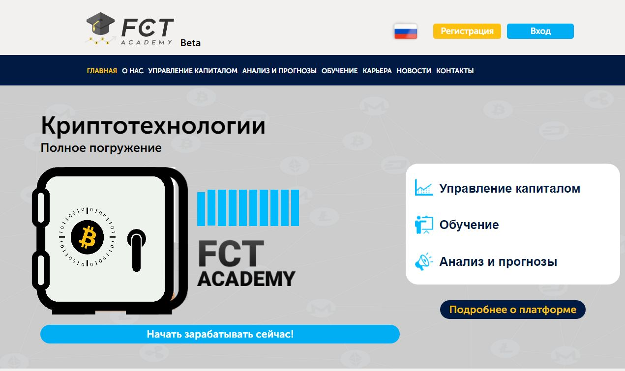http://fct.academy/